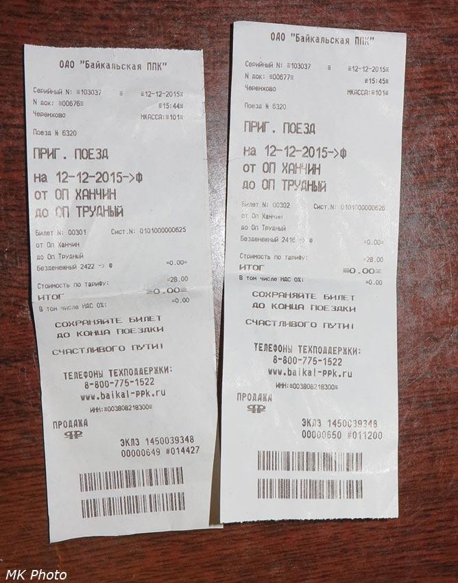Два билета