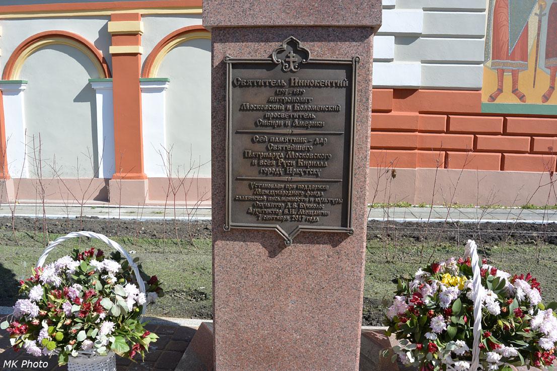 Памятник святителю Иннокентию