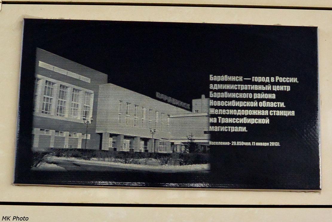 Табличка на здании вокзала
