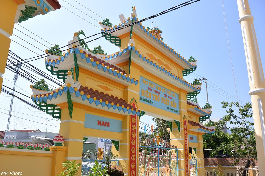 Ворота храма каодаизма