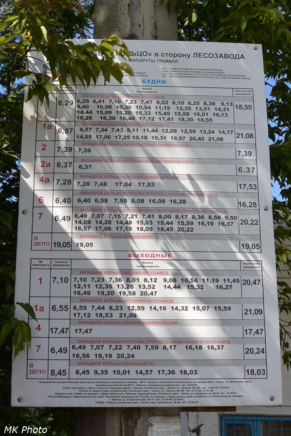Расписание трамваев на остановке Западное кольцо