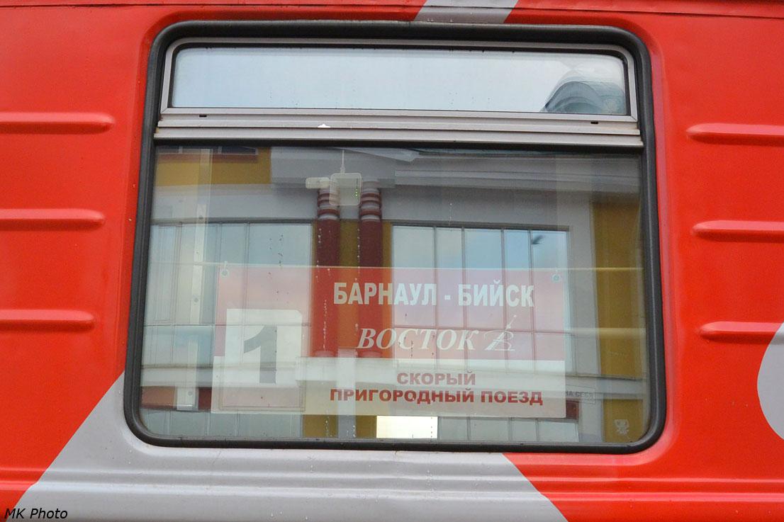 Скорый пригородный поезд Восток