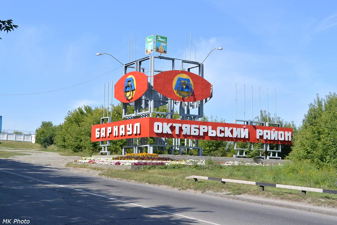 Октябрьский район