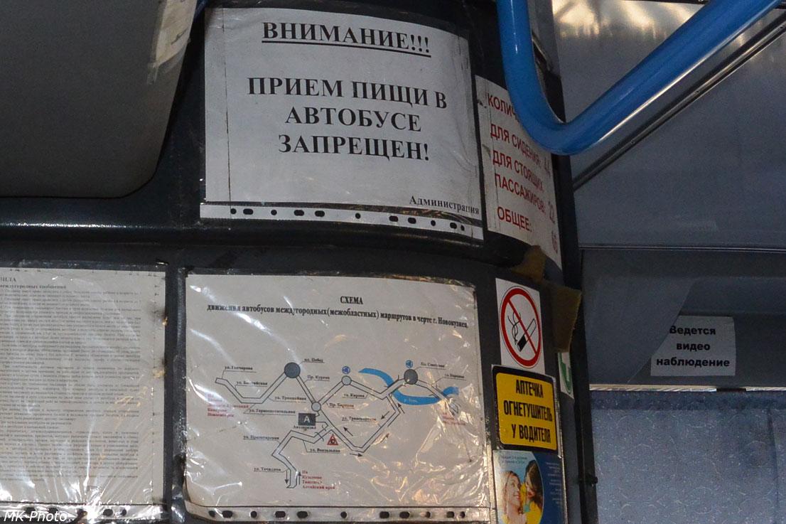 Объявление в автобусе