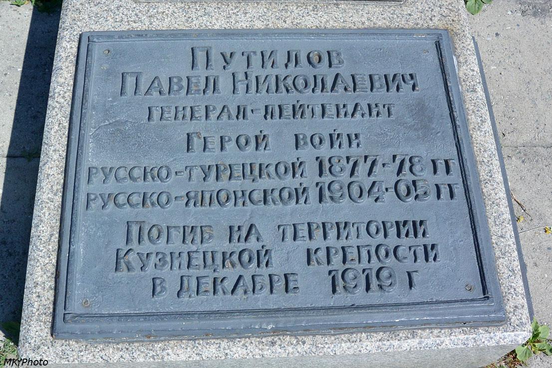 Памятник генералу Путилову