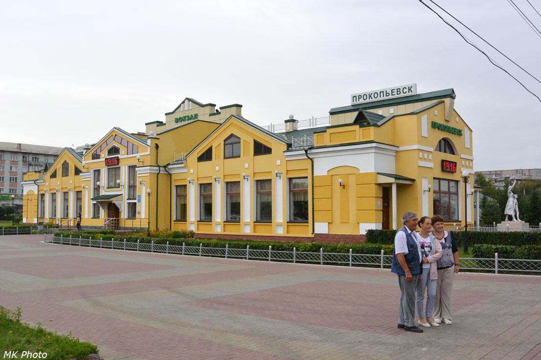Вокзал Прокопьевск