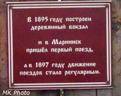 Памятный знак на ст. Мариинск