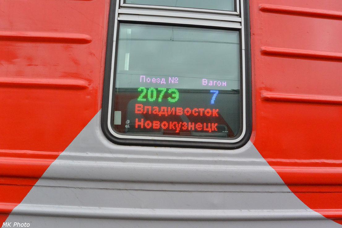 Поезд 207