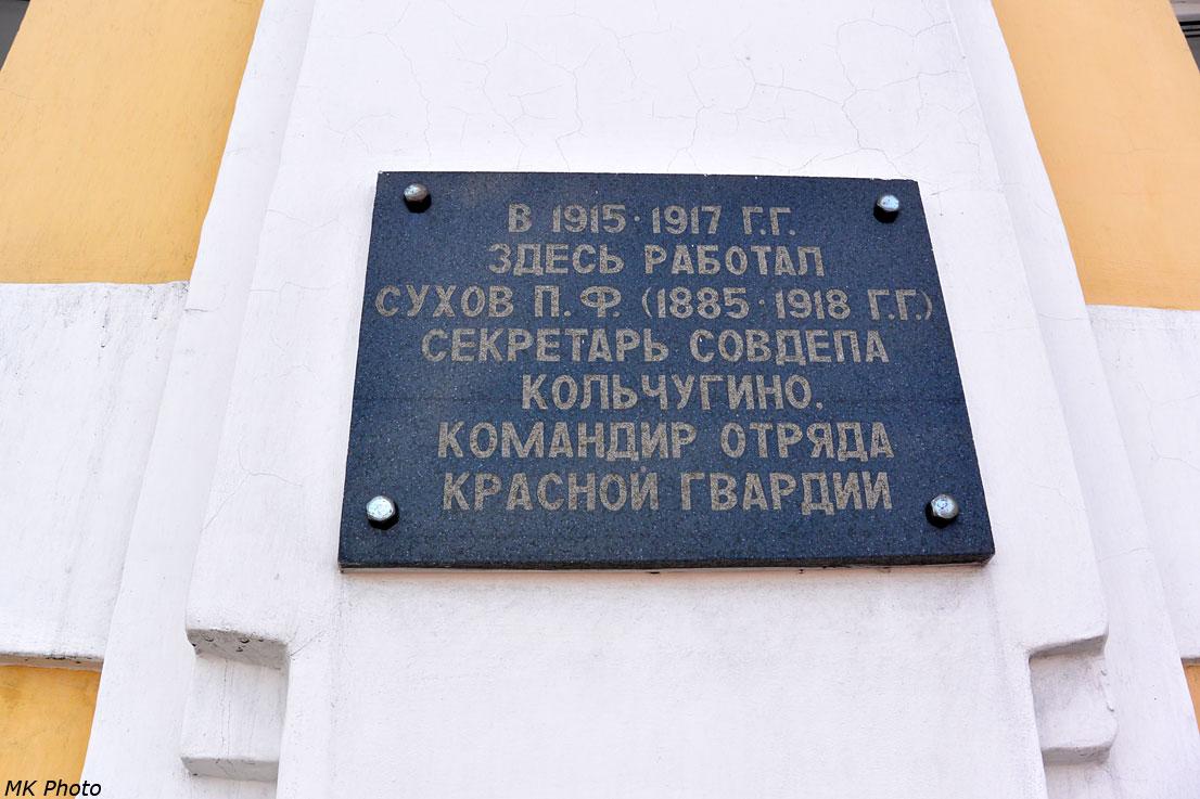 Памятные таблички на здании вокзала