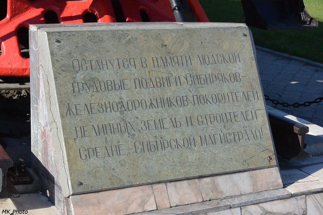 Паровоз-памятник в привокзальном сквере Карасука