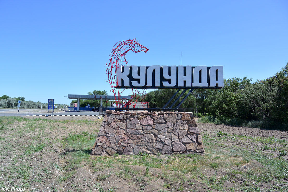 Знак на въезде в Кулунду
