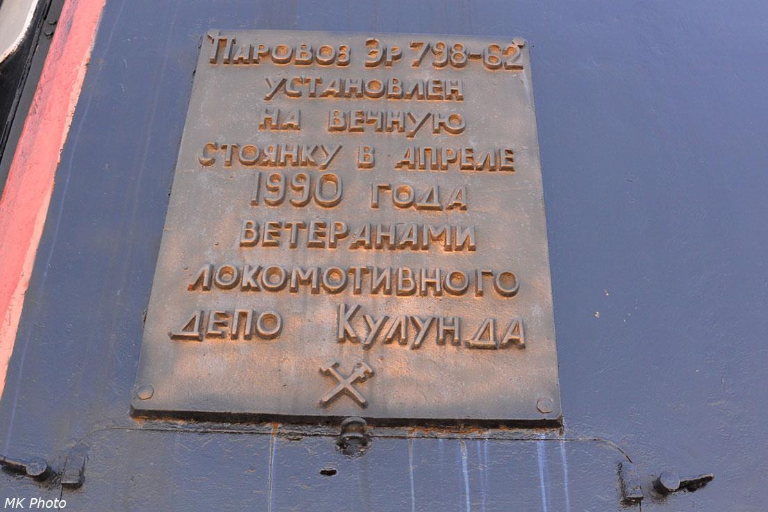 Паровоз-памятник
