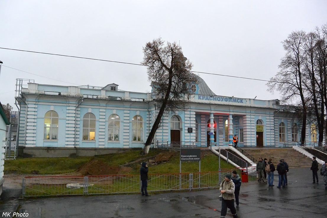 Вокзал Красноуфимск