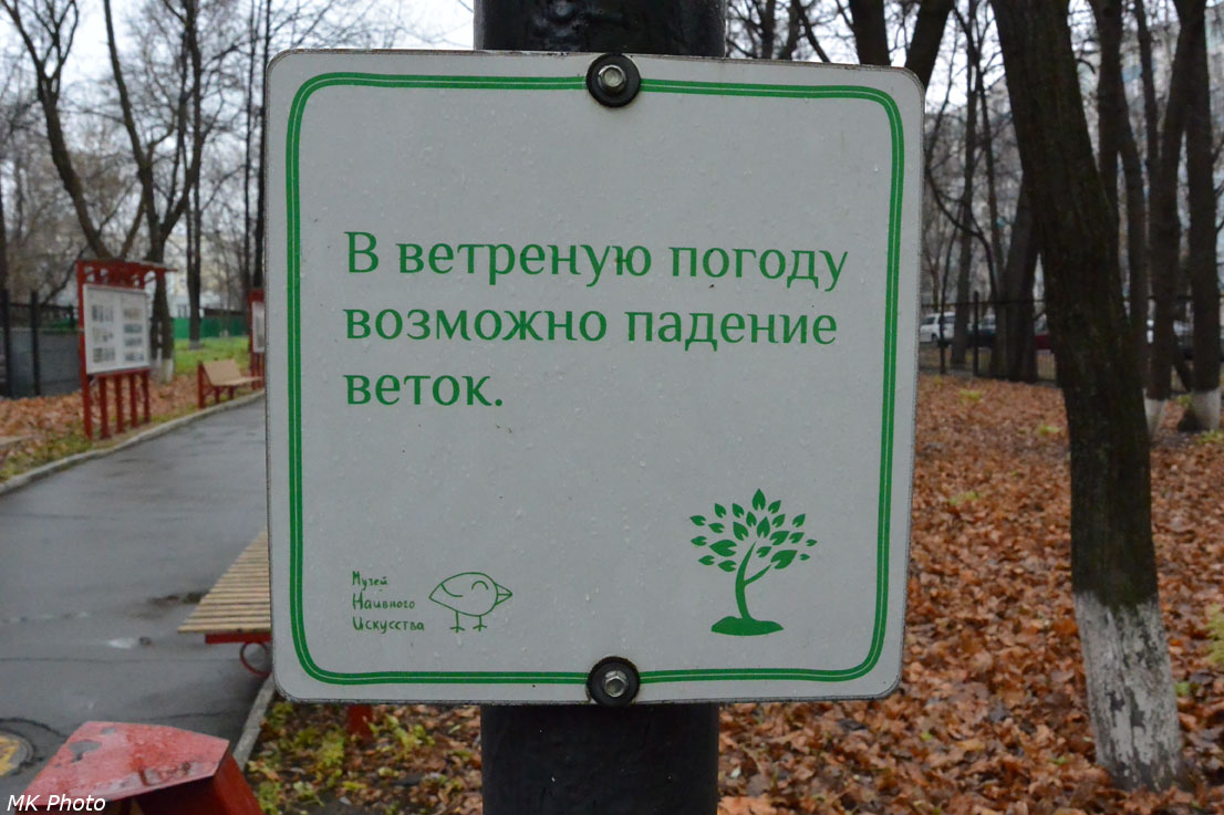 Объявление в парке