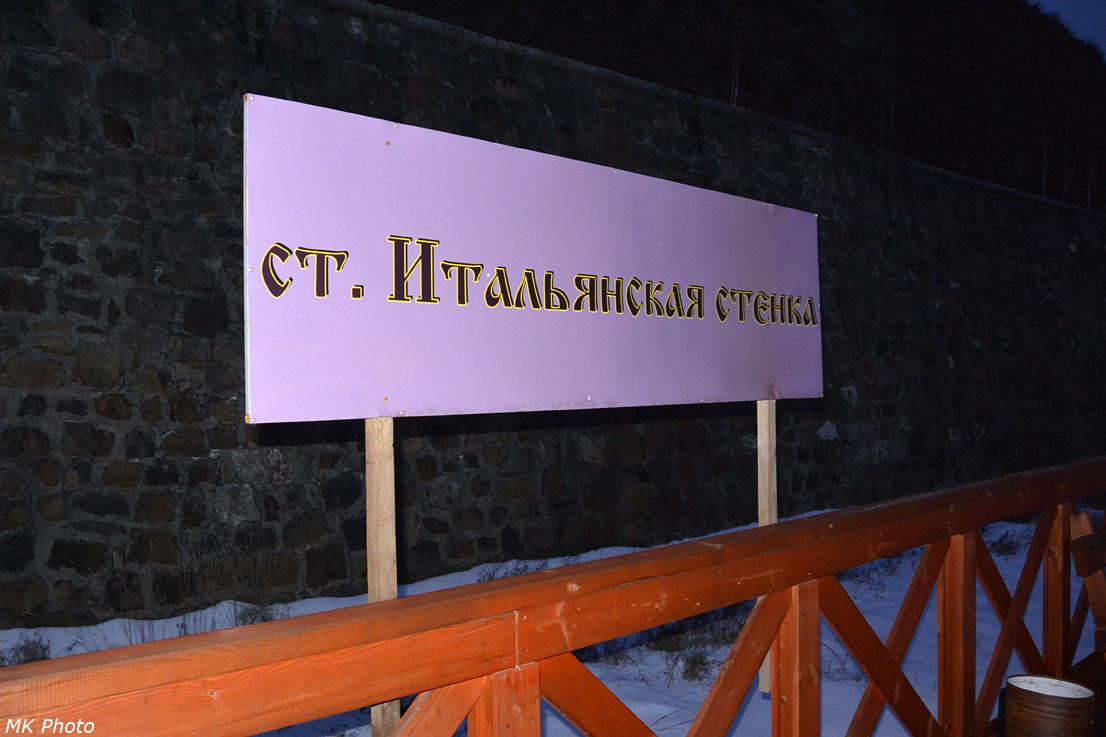 Надпись на платформе