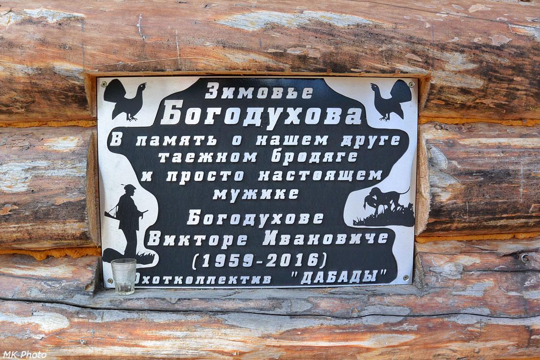 Зимовьё Богодухова