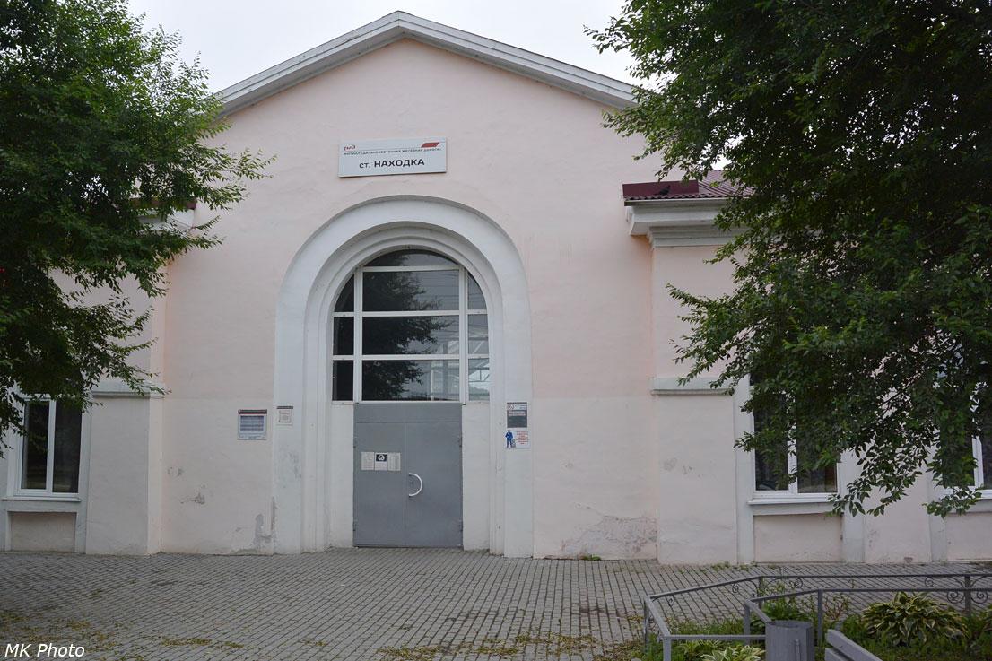 Вокзал Находка