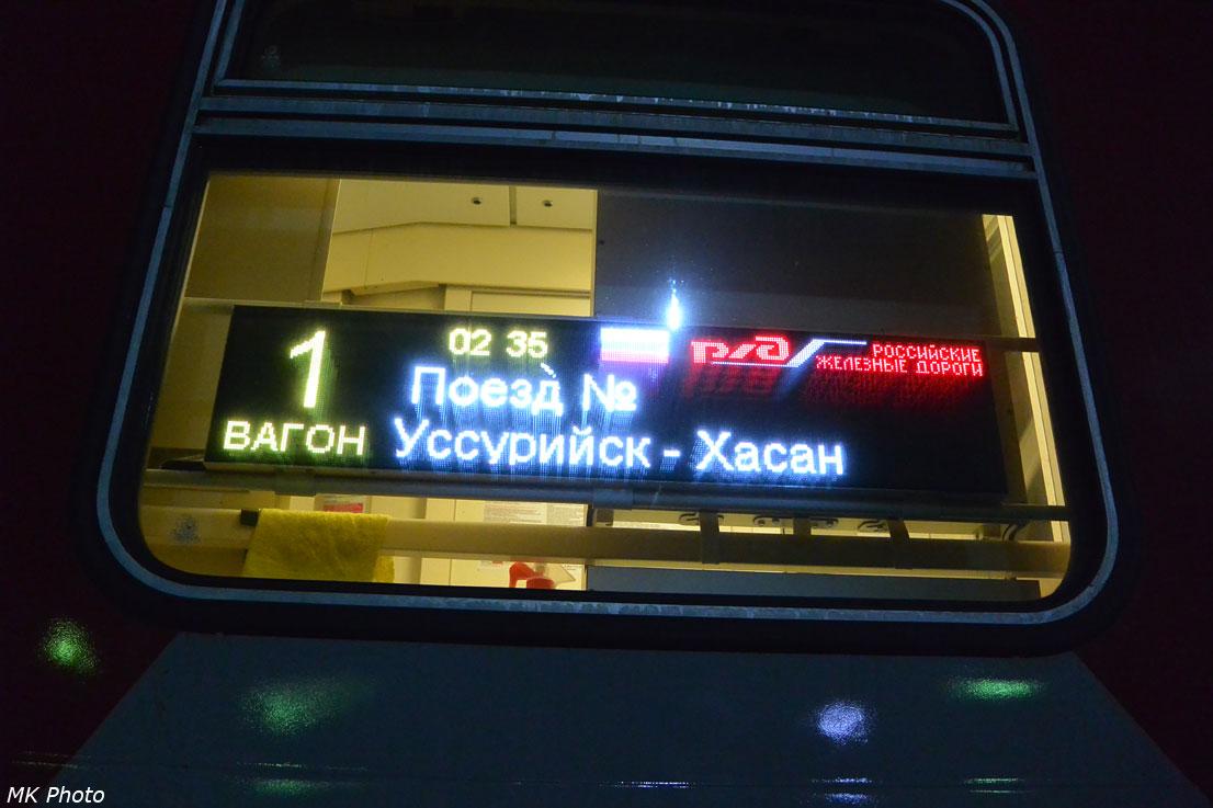 Поезд Хасан – Уссурийск