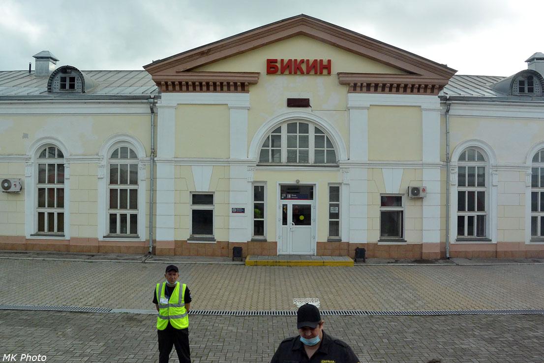 Вокзал Бикин
