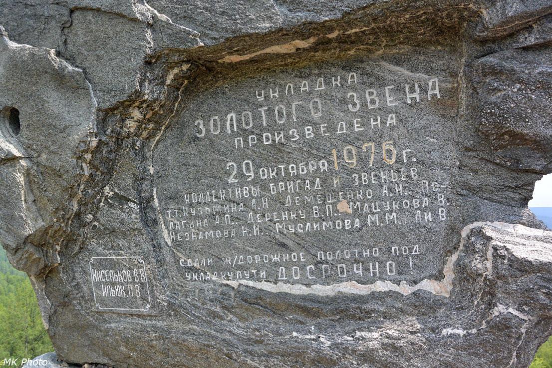 Памятник золотому звену