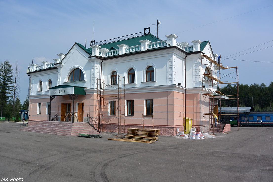 Вокзал Алдан
