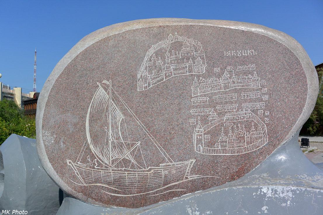 Памятник русским землепроходцам
