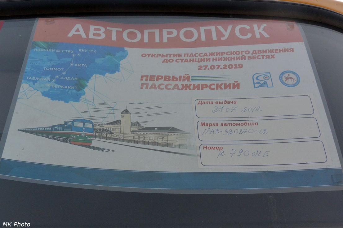 Трансферный автобус