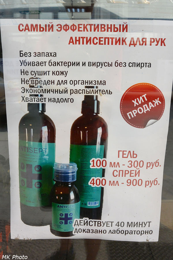 Самый эффективный антисептик