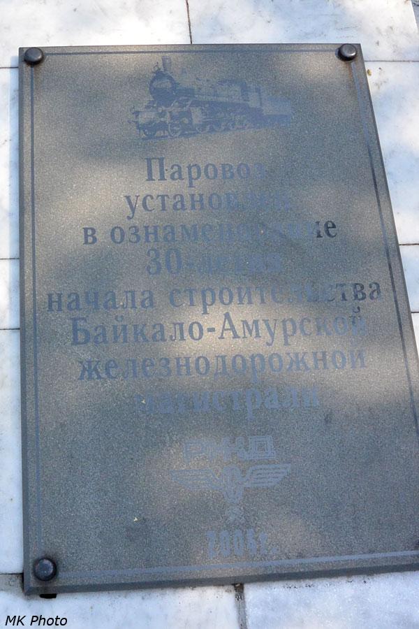 Паровоз-памятник Еа-3246