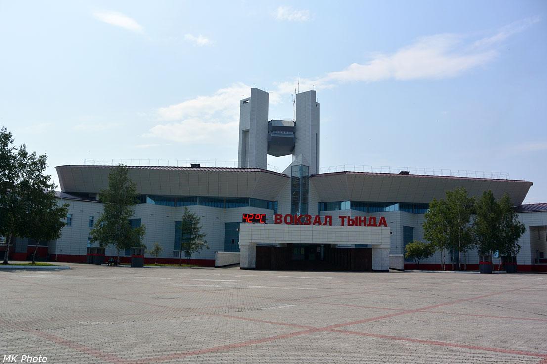 Вокзал Тында