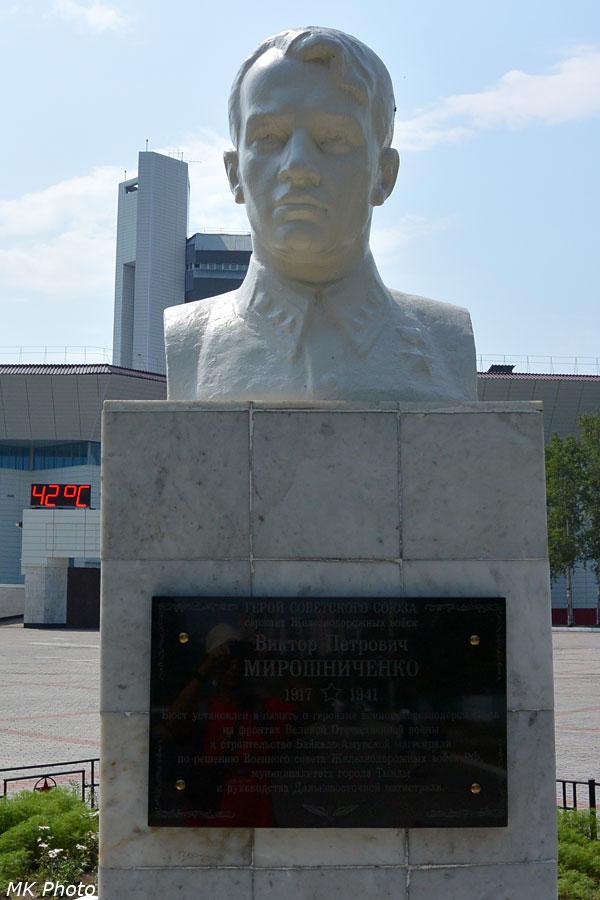 Памятник Герою Советского Союза Мирошниченко