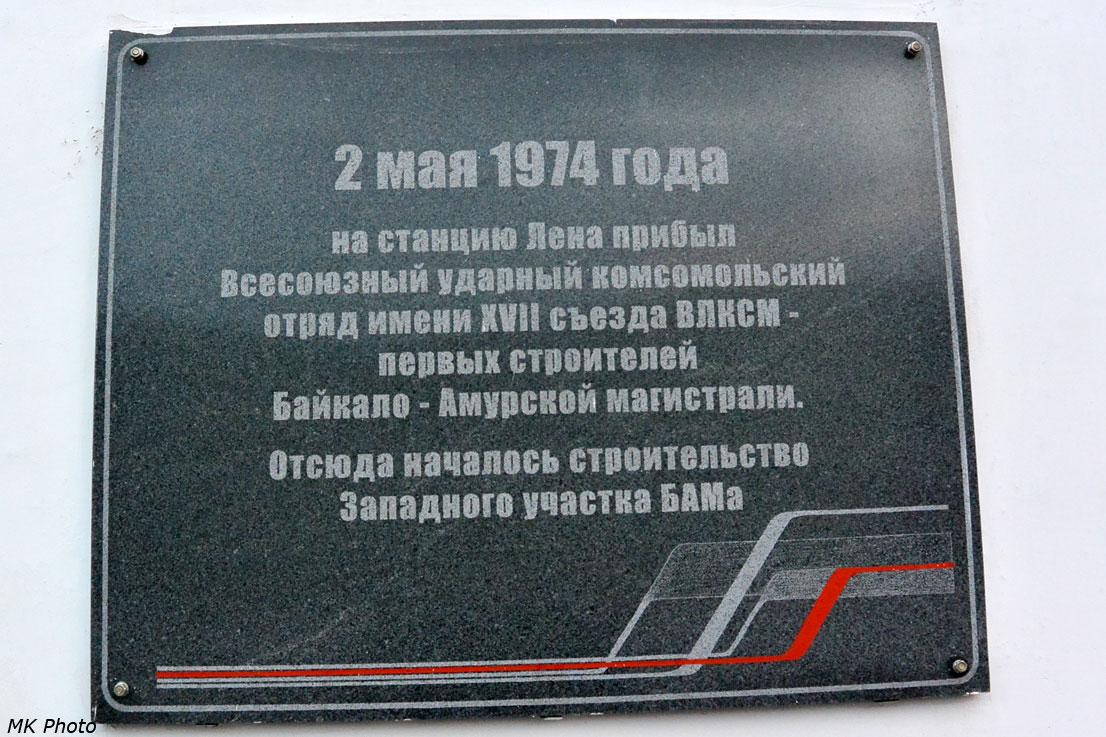 Памятная табличка на ст. Лена