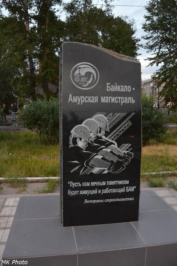 Памятный знак на ст. Лена