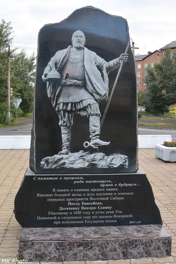 Памятник Вихорю Савину