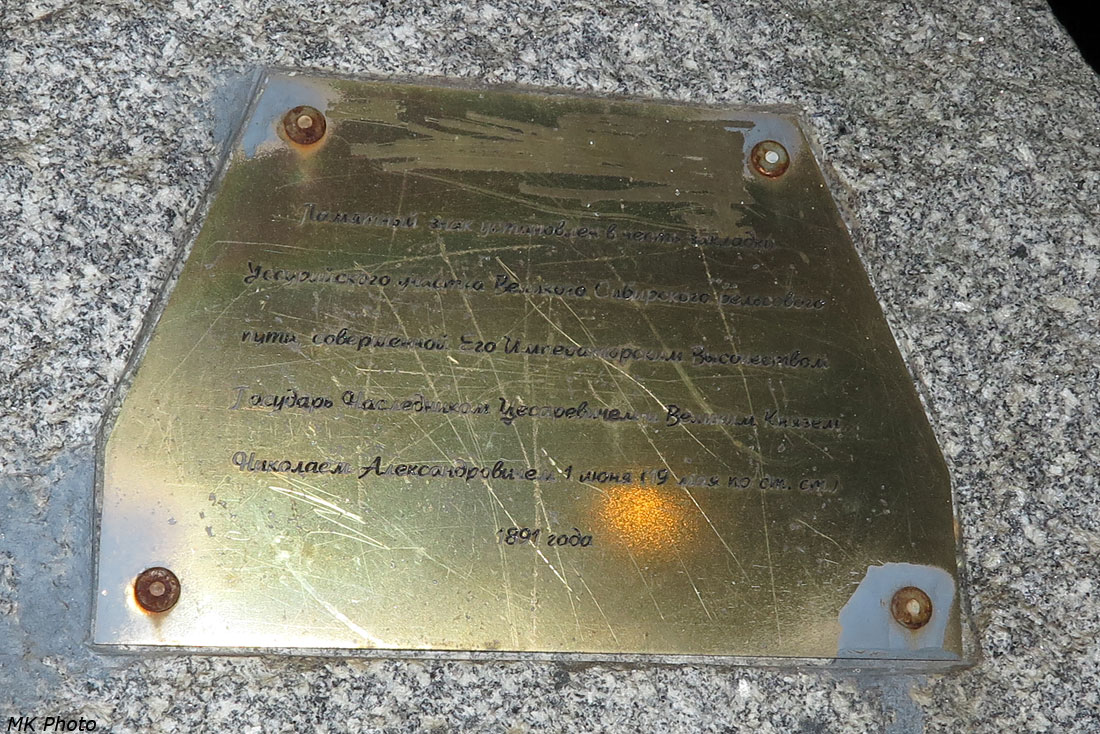 Памятный камень на месте закладки Транссиба