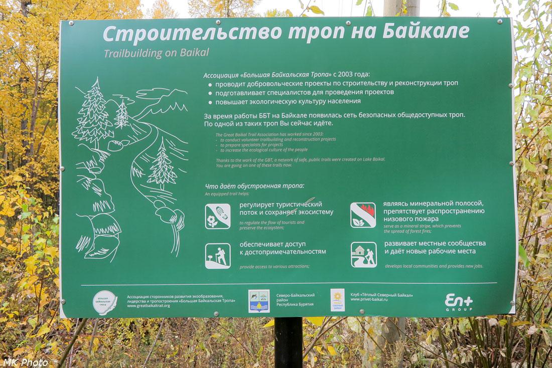 Дорожка к Байкалу