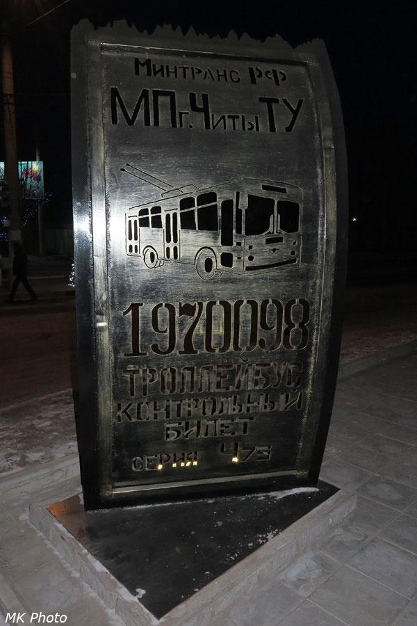 Памятник троллейбусному билету