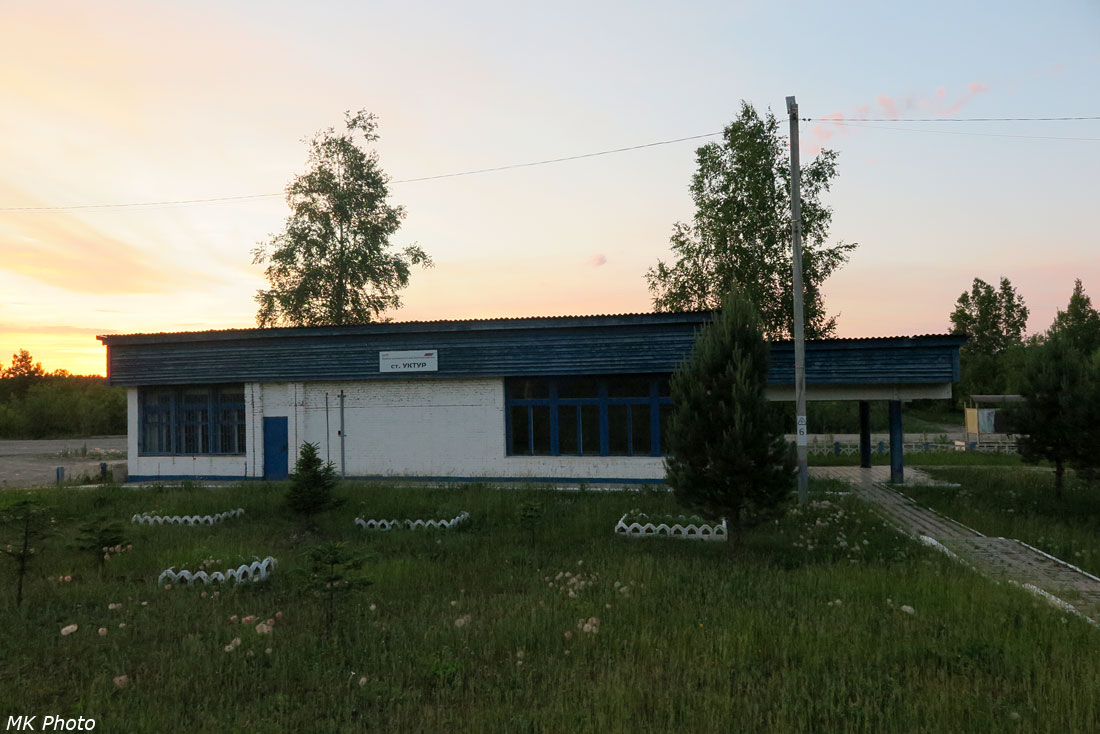 Вокзал Уктур