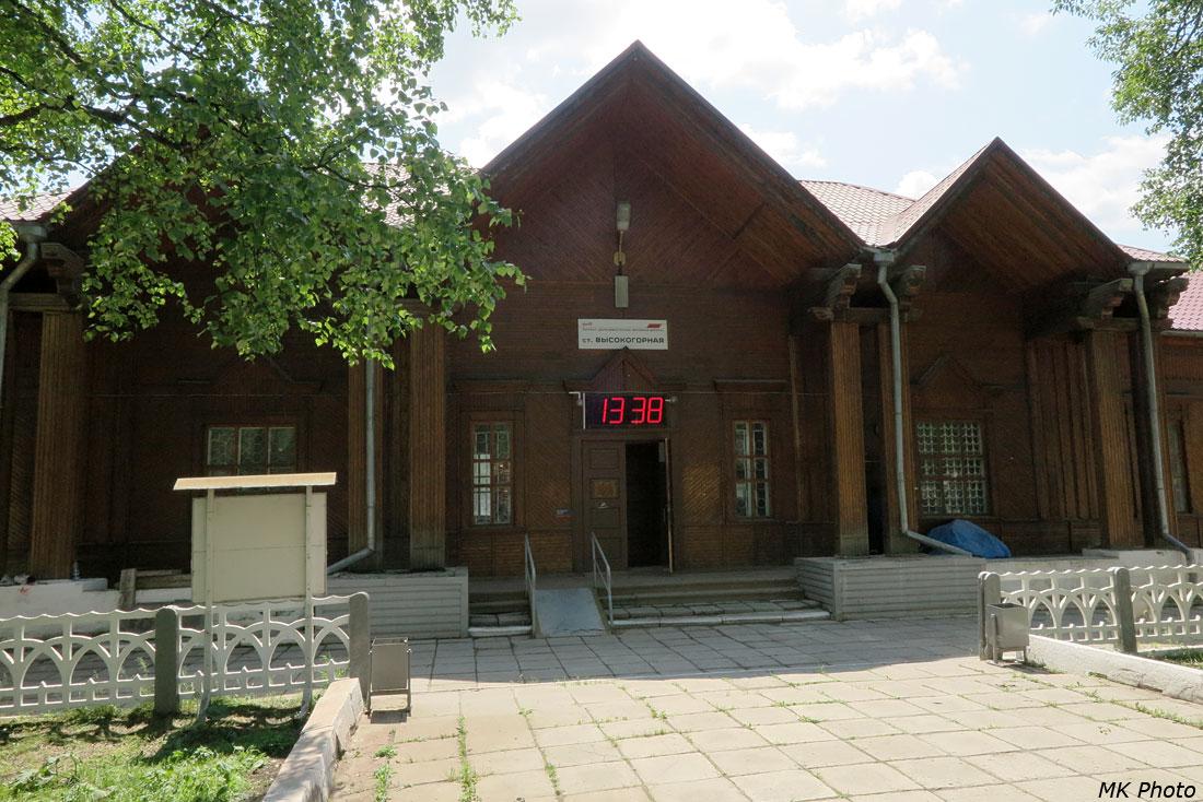 Вокзал Высокогорная