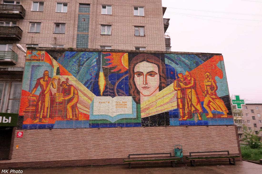Мозаика на стене детской библиотеки