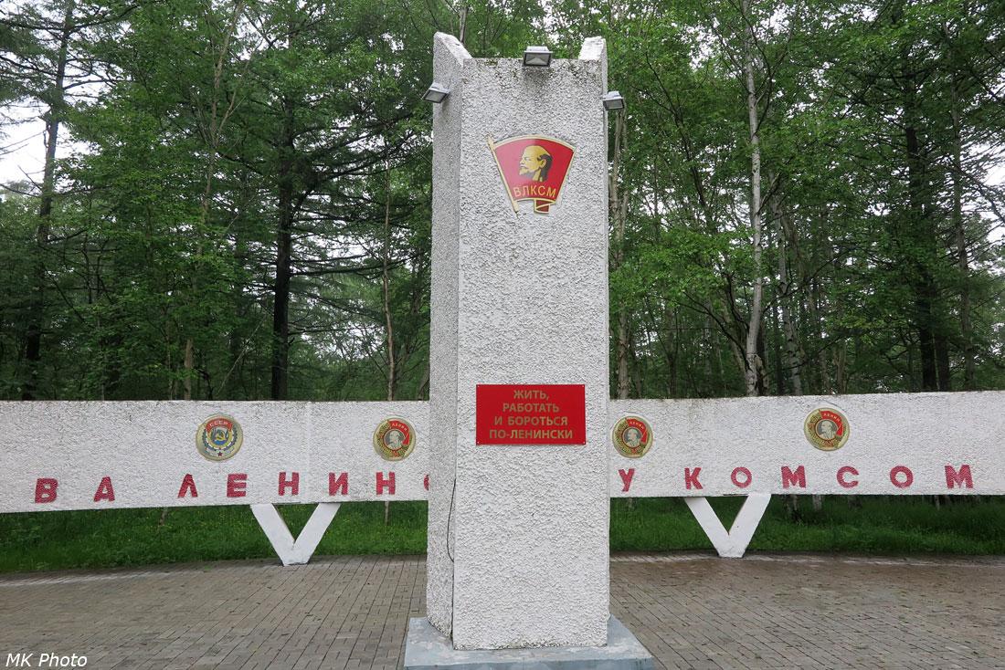 Памятник Ленинскому комсомолу