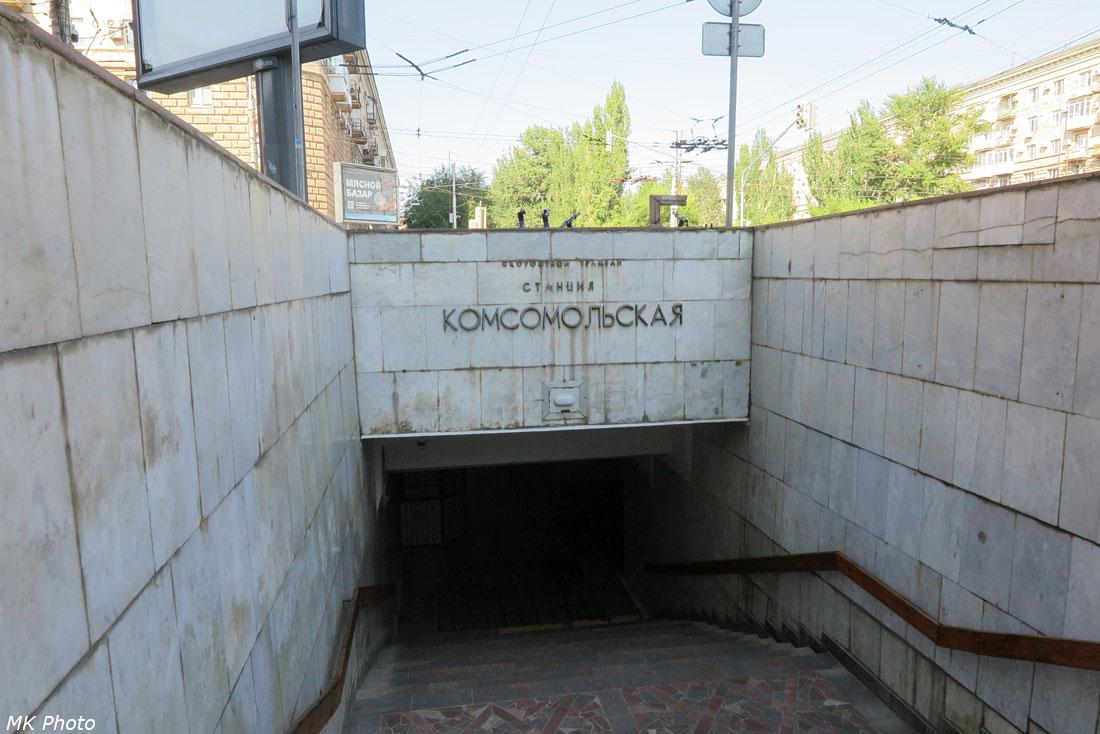 Вход на станцию Комсомольская