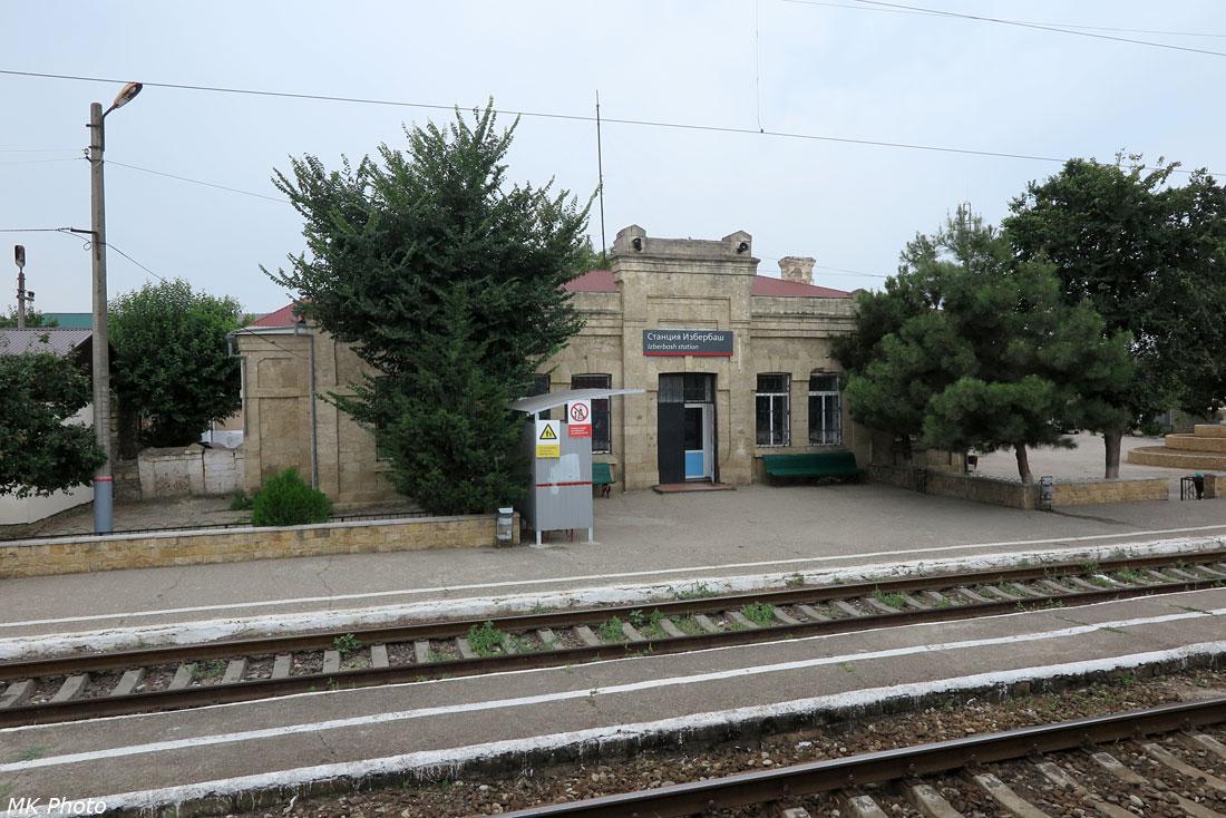 Вокзал Избербаш
