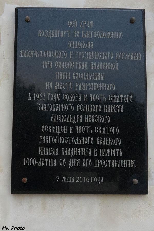 Табличка на Владимирской церкви
