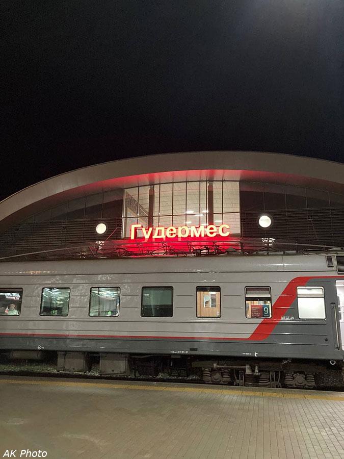Вокзал Гудермес