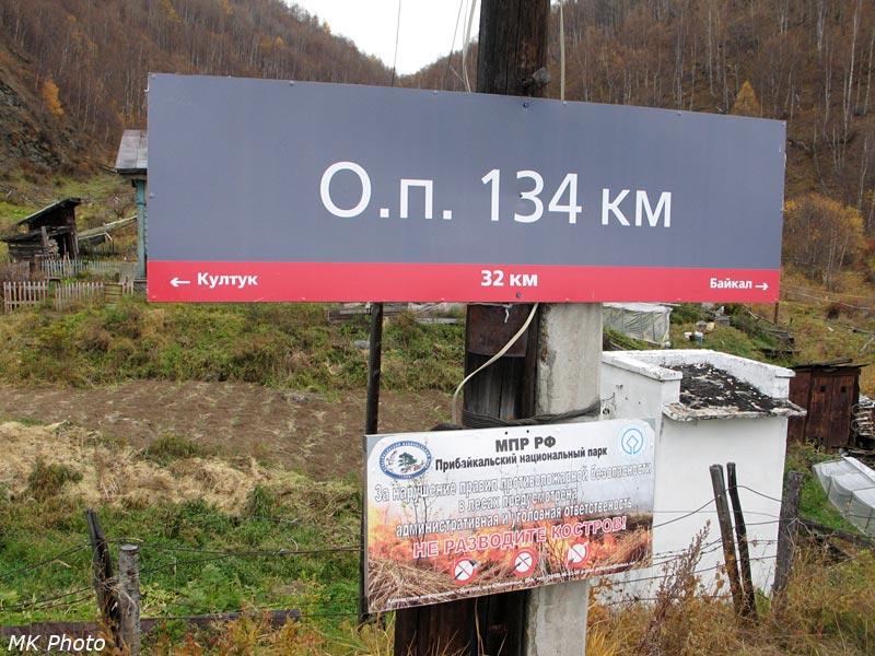 Табличка о/п 134 км