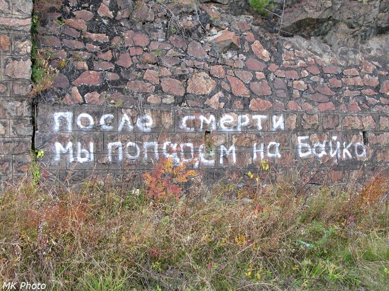 Изречение на подпорной стенке